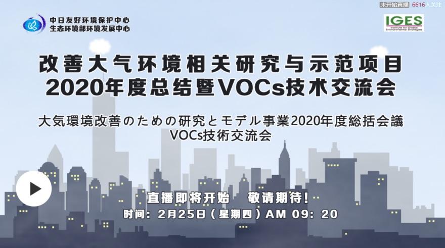 日中政府間協力の技術交流会で、東京都のVOC対策について基調報告しました