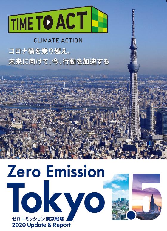 「ゼロエミッション東京戦略2020 Update & Report」を策定しました